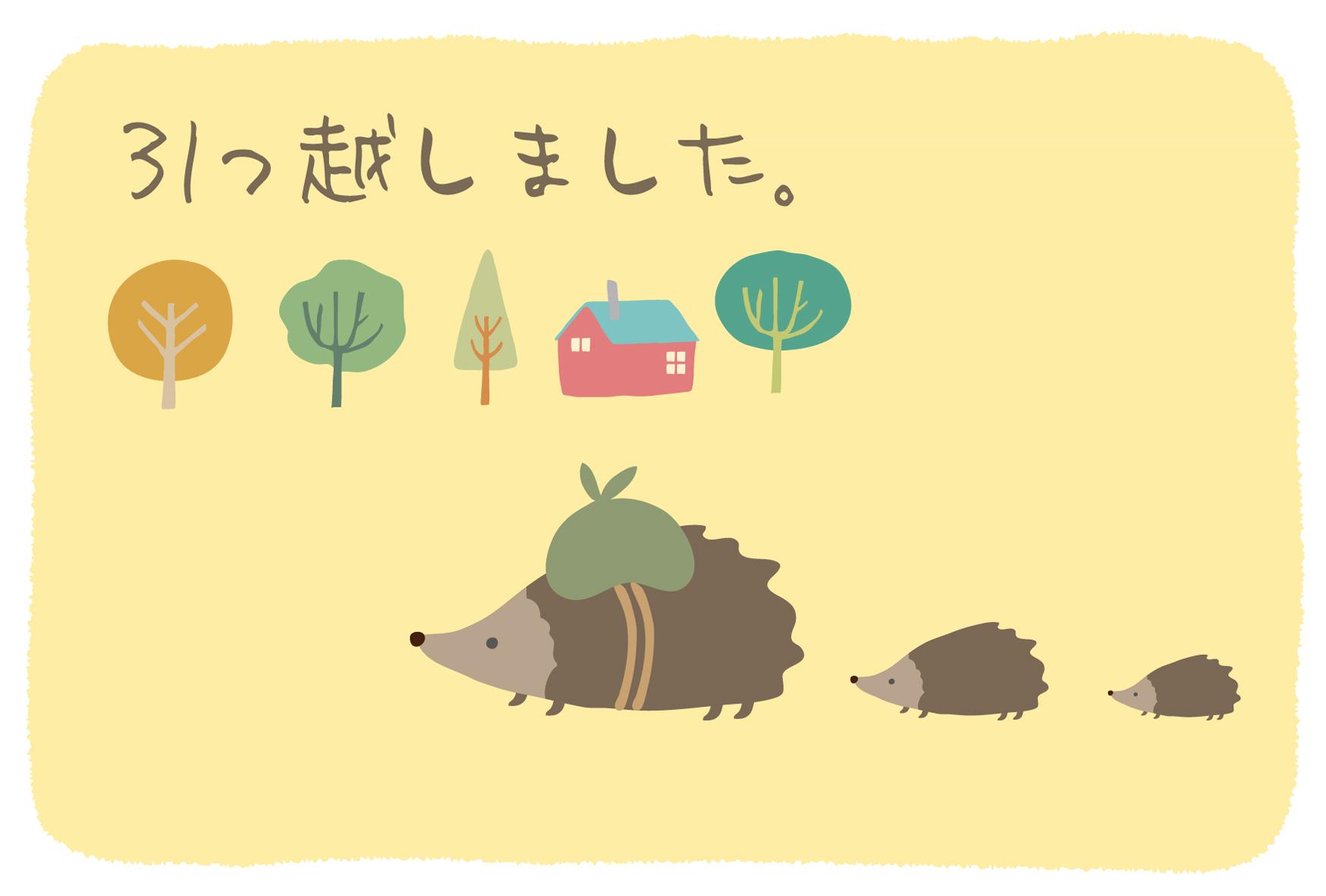 動物>「ハリネズミ」 転居通知ハガキのダウンロード : 可愛い【引越し