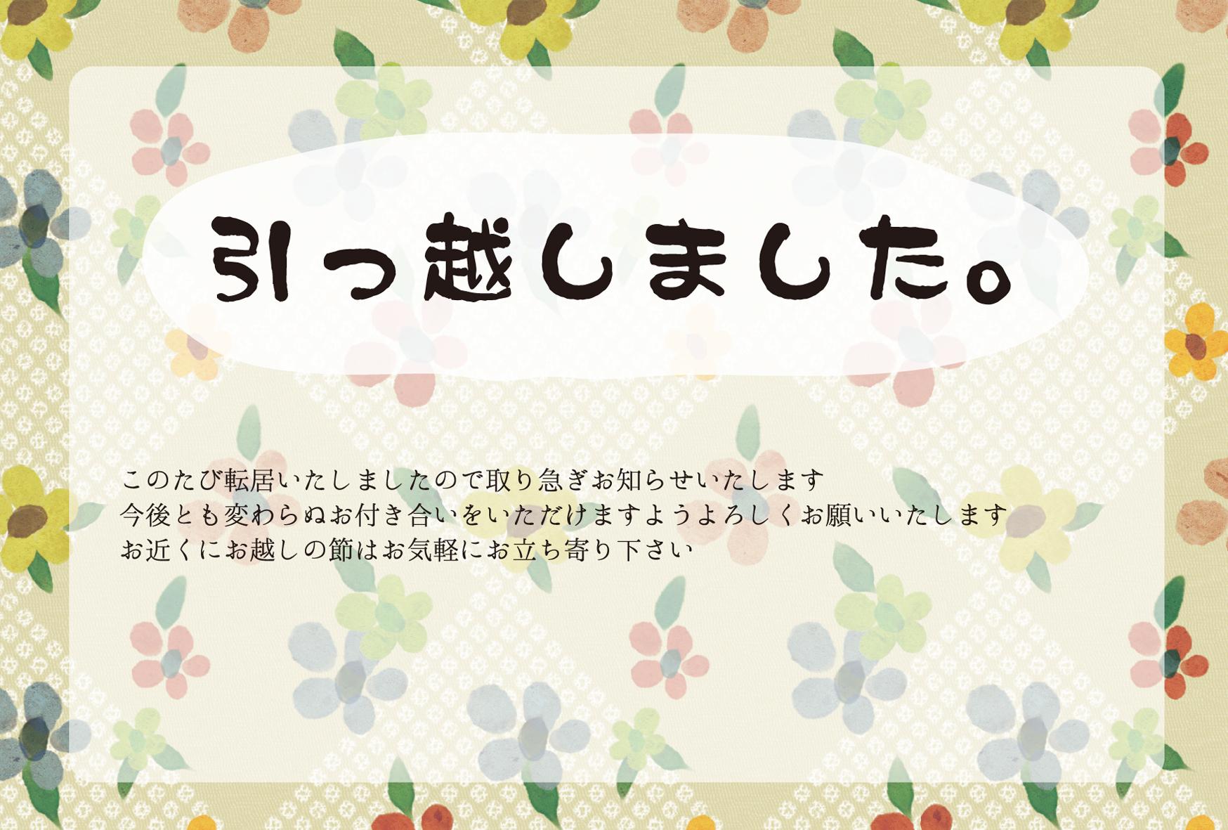 すべての講義 word 枠 テンプレート : 和風>「アサガオ」 転居通知 ...