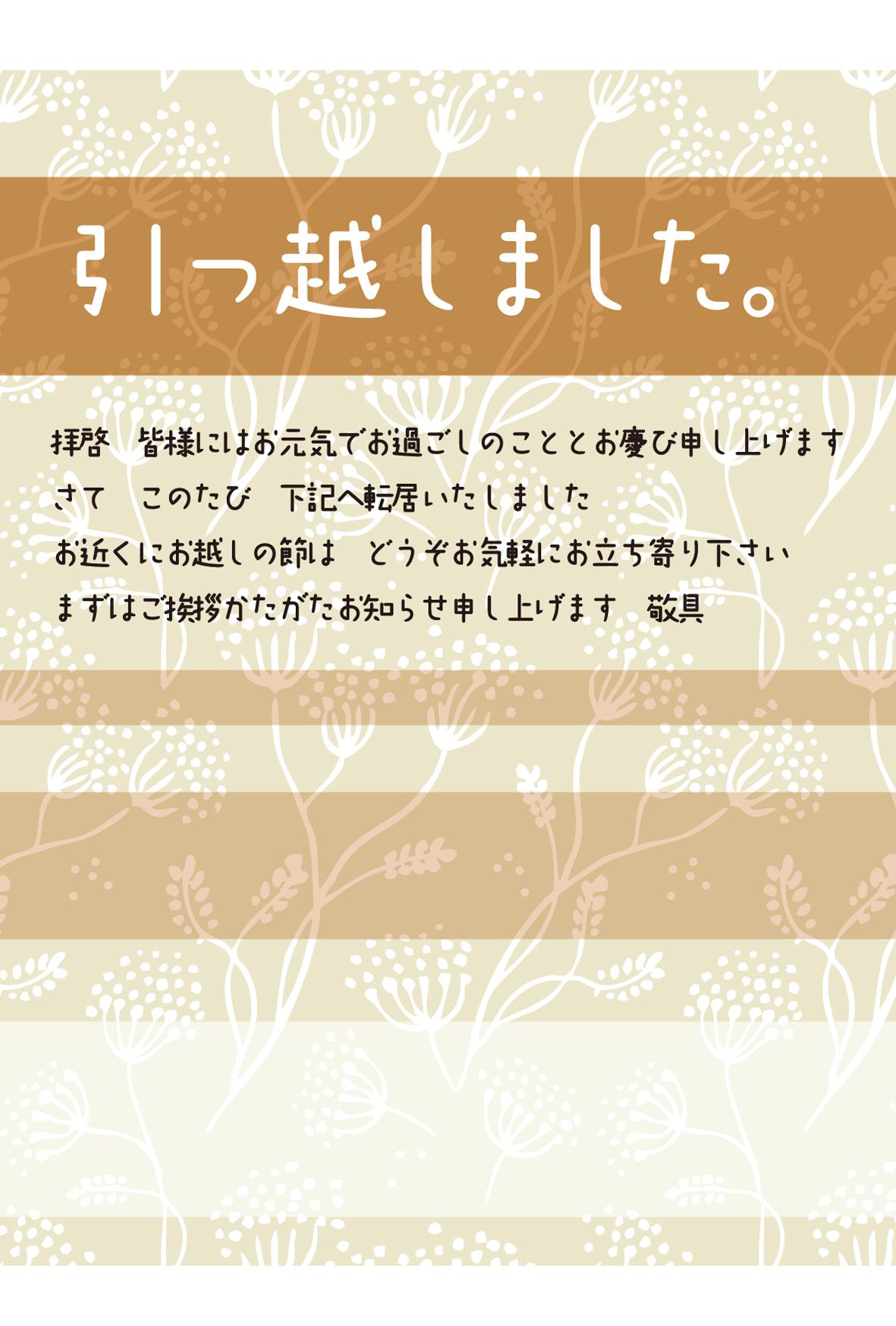 和風【ストライプ】イラストの ... : 無料サンプル ベビー : 無料